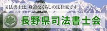 長野県司法書士会